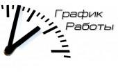График работы с 04.05.21 по 07.05.21