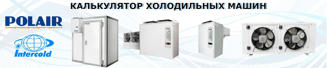 Калькулятор холодильных машин